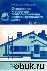 Книга Отопление и горячее водоснабжение индивидуального дома