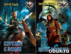 Книга Сергей Садов - Цена победы. Дилогия (аудиокнига)
