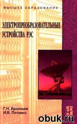 Книга Электропреобразовательные устройства РЭС