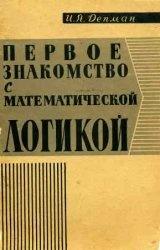 Книга Первое знакомство с математической логикой