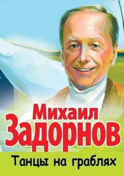 М. Задорнов - Танцы на граблях (Аудиокнига)