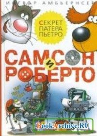 Книга Самсон и Роберто. Секрет патера Пьетро.