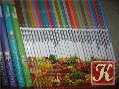Книга Коллекция «Кухни народов мира» Часть 1