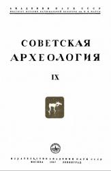Книга Советская археология. – Вып. IX