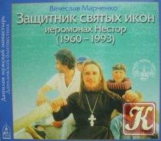 Аудиокнига Защитник святых икон иеромонах Нестор (Савчук) 1960-1993