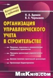 Книга Организация управленческого учета в строительстве