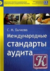 Книга Международные стандарты аудита