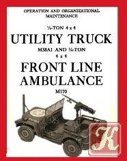 Книга Operation and Organizational Maintenance
