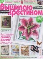 Книга Вышиваю крестиком №11 2007