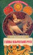 Книга Тайны языческой Руси