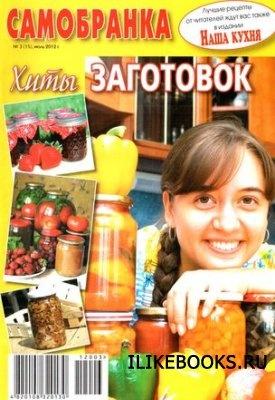 Журнал Самобранка №3 (июль 2012). Хиты заготовок