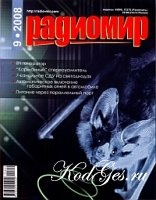 Книга Радиомир №9 (Сентябрь) 2008