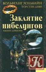 Книга Заклятие нибелунгов. Амулет дракона
