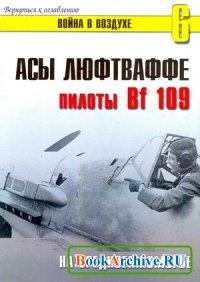 Война в воздухе №6. Асы Люфтваффе. Пилоты Bf 109 на Средиземноморье.