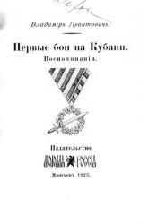 Книга Первые бои на Кубани