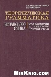 Книга Теоретическая грамматика испанского языка. Морфология и синтаксис частей речи.