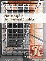 Книга Photoshop in Architectural Graphics