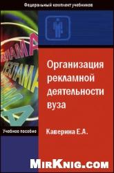 Книга Организация рекламной деятельности вуза