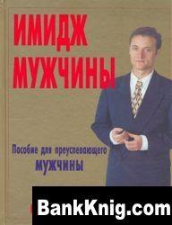 Книга Имидж Мужчины