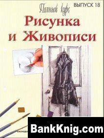 Журнал Полный курс рисунка и живописи №18