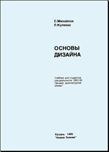 Аудиокнига Основы дизайна