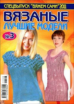 Журнал Журнал Вяжем сами. Спецвыпуск № 3 (июнь 2011) Лучшие вязаные модели