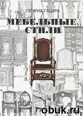 Книга Мебельные стили