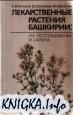 Аудиокнига Лекарственные растения Башкирии: их использование и охрана.
