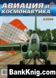 Журнал Авиация и космонавтика №8 2009