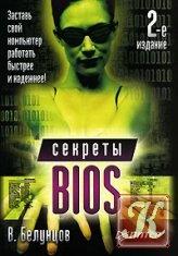 Книга Секреты BIOS. 2-е издание