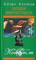 Книга Загадки микрокосмоса. От атома до галактики