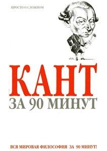 Книга Кант за 90 минут