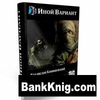 Книга Владислав Конюшевский-Иной вариант
