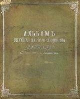 """Книга Альбом спуска паромо-ледокола """"Байкал"""" 17 июня 1899 г. С. Лиственичное"""