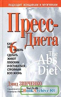 Книга Пресс-диета.