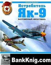 """Книга Истребитель Як-9. Заслуженный """"фронтовик"""""""