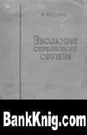 Книга Эволюция стрелкового оружия 1 т.