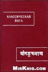 Книга Классическая йога