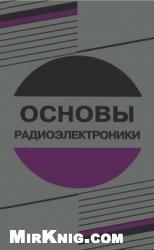 Книга Основы радиоэлектроники