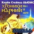 Аудиокнига Хроники Нарнии (Книга 3):Конь и его мальчик