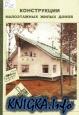 Книга Конструкции малоэтажных жилых домов