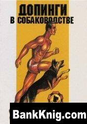 Книга Допинги в собаководстве