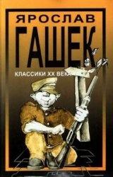 Книга Похождения бравого солдата Швейка (Аудиокнига)