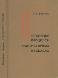 Книга Переходные процессы в транзисторных каскадах