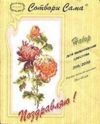 """Журнал Набор для вышивания крестом """"Сотвори Сама"""" (200-2000)"""