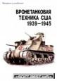 Книга Бронетанковая техника США 1939-1945