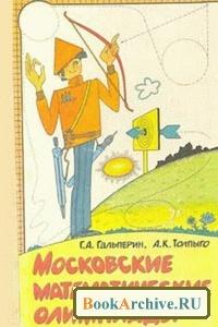 Книга Московские математические олимпиады. Книга для учащихся