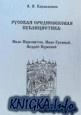 Книга Русская средневековая публицистика: Иван Пересветов, Иван Грозный, Андрей