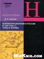 Книга Коллаборационизм в России в 1941-1945 гг. Типы и формы