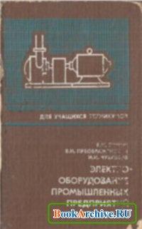 Книга Электрооборудование промышленных предприятий и установок